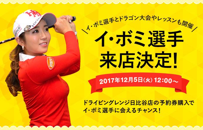 イ・ボミ選手 ドライビングレンジ日比谷来店決定!
